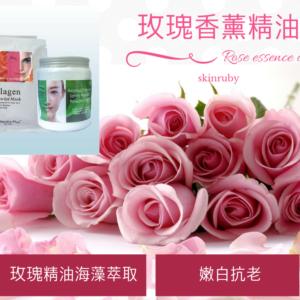 玫瑰肌白柔嫩軟膜粉(含玫瑰花瓣)