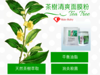 茶樹清爽面膜