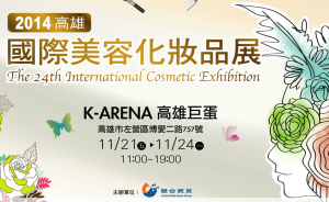 國際美容化妝品展 International Cosmetics Exhibition