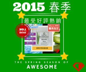 蘆薈舒潤修護凍膜 2015 春季 最受好評熱銷