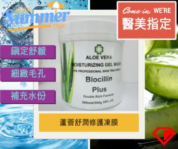 蘆薈舒潤修護凍膜