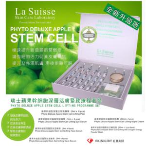 瑞士蘋果幹細胞深層活膚緊致療套裝