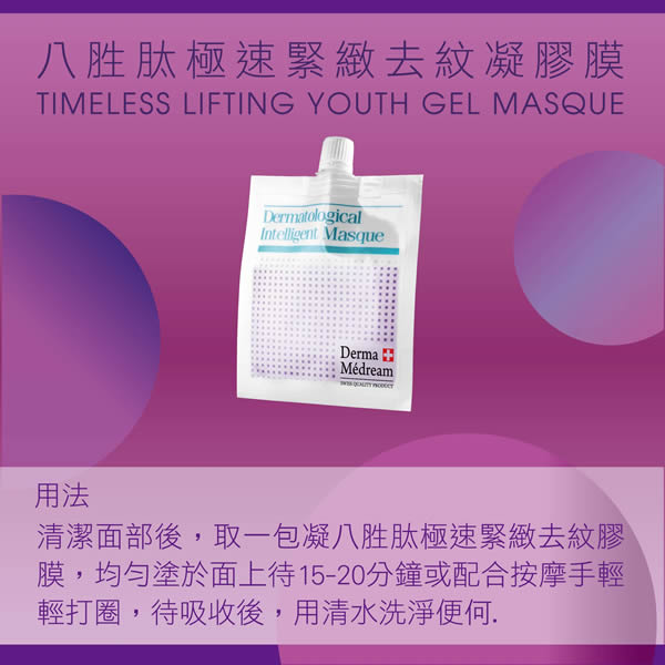 Timeless Lifting Youth Gel Masque