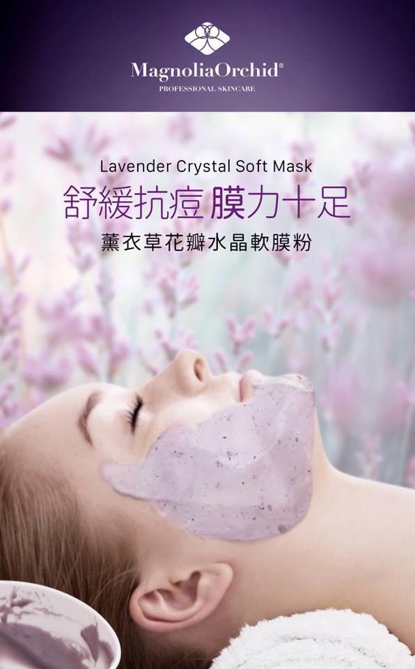 Lavender Crystal Soft Mask 薰衣草花瓣水晶軟膜粉